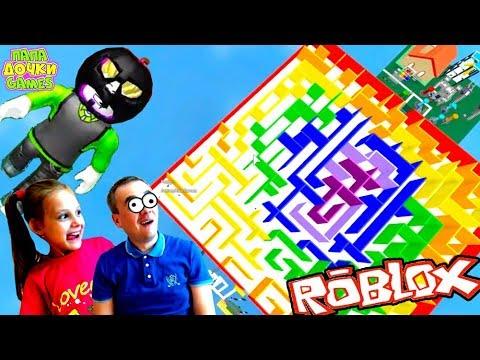 БЕЗУМНЫЙ ПАРКУР в ROBLOX Really Easy Obby! СПАСИТЕ дочь и папа попали в ЛАБИРИНТ приключения Роблокс