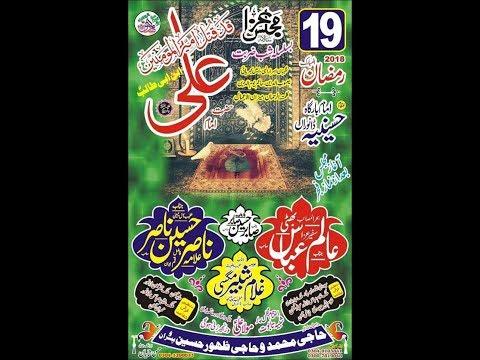 Live Majlis e Aza | 19 Ramzan 2018  | Markazi Imambargah Hussainia Danwaran Lohdraan |