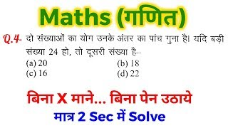 Maths Short tricks in hindi for - RAILWAY GROUP-D, NTPC, SSC CGL, CHSL, MTS, BANK & all exams