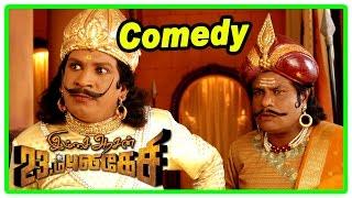 Imsai Arasan 23am Pulikesi Comedy Scenes| Vadivelu | Ilavarasu | Singamuthu |  Puravukku Pora