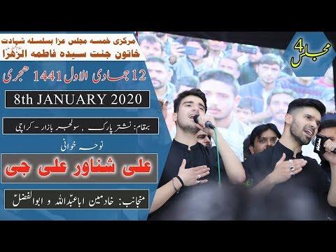 Ayyam-e-Fatima Noha | Ali Shanawar Ali Jee | 12 Jamadi Awal 1441/2020 - Nishtar Park - Karachi