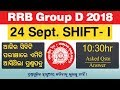 RRB Group D 2018    24 September SHIFT 1 Asked questions   Answer & Review thumbnail