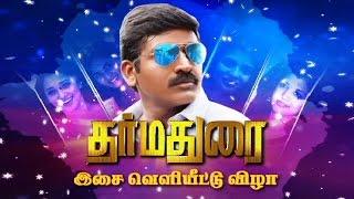 Dharmadurai Audio Launch   Vijay Sethupathi, Tamannaah   Independence Day Spl   Kalaignar TV