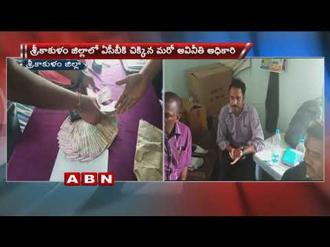 AO G Rangarao caught in ACB Net in Srikakulam