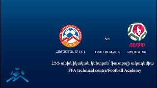 Armenia U-14-1 - Belarus U-14