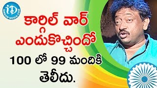 Ninety-Nine Percent People About Kargil War - Ram Gopal Varma | Ramuism 2nd Dose