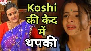 Koshi ने कांच की दीवार में Thapki को किया कैद   Thapki Pyaar Ki   16 May 2017
