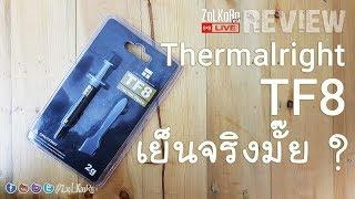 Thermalright TF8 เย็นจริงมั๊ย ? มาดูกัน ! : ZoLKoRn on Live #249