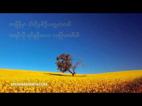Wine Su Khine Thein - A Chit Yate Nya Nay [myanmarmp4] video