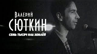 Валерий Сюткин - 7000 над землей
