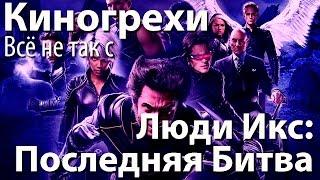 """Киногрехи. Всё не так с фильмом """"Люди Икс: Последняя Битва"""" (русская озвучка НПП)"""