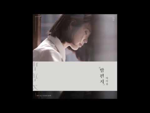 Audio 아이유 -  밤편지, IU - Through the Night