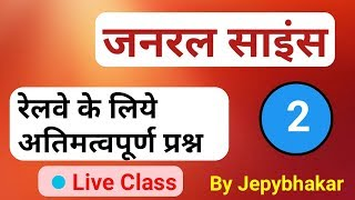 railway group d question paper 2018 in hindi   General Science    GS MCQ   live class   Part-2