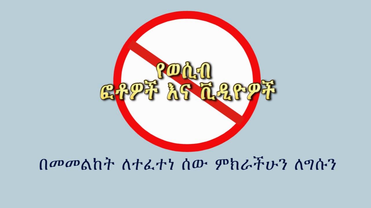 Ye Wesib Video Bemayet Letefetene Sew