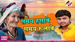 Mithu Marshal के इस दर्द भरे गाने को एक बार जरूर सुनिए - Samay Hasabe Samay Rulabe. New Bhojpuri