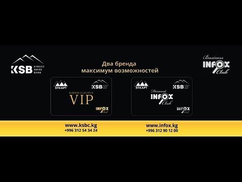 Кыргызско-Швейцарский Банк совместно с Business Club INFOX выпустили ко-брендовую карту. Пресс-конференция в КНИА КАБАР. (Видео Азия ТВ)