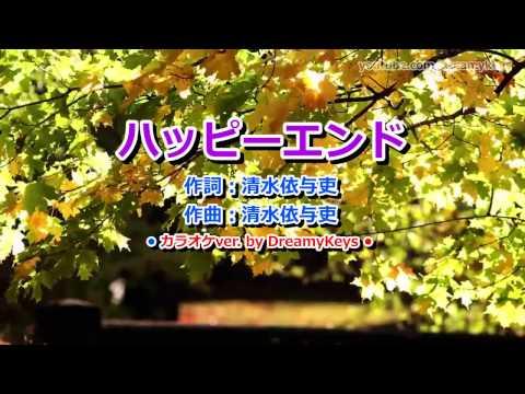 【カラオケ】ハッピーエンド Short Ver./Happy End - Back Number