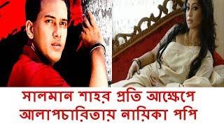 Heroin Poppy still feels Sorrow for a movie with Salman Shah | Talking heroine Poppy