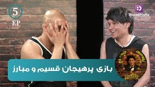 Qasim & Baz Mohammad Mubariz - Part 5