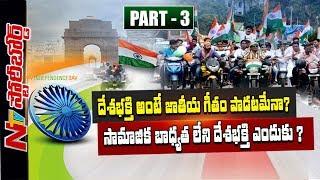 దేశభక్తి అంటే జాతీయ గీతం పడటమేనా ? | ఈ తరానికి ఆగష్టు 15 వైశిష్ట్యం తెలుసా ? | Story Board 03 | NTV