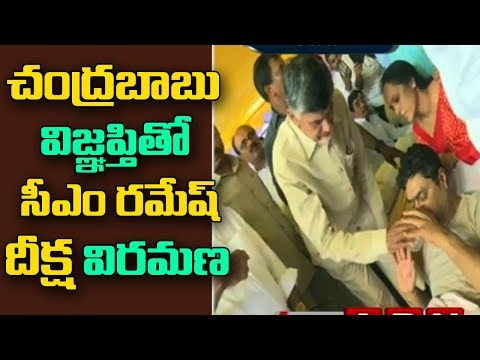 చంద్రబాబు విజ్ఞప్తితో సీఎం రమేష్ దీక్ష విరమణ | CM Ramesh Hunger Strike Ended
