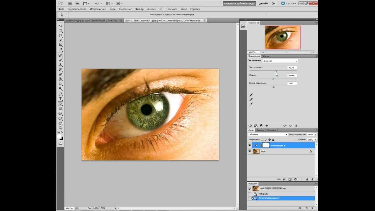 Как сделать фото в фотошопе более яркими