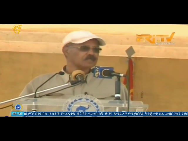President Isaias Afework speaks about his visit to Addis Ababa