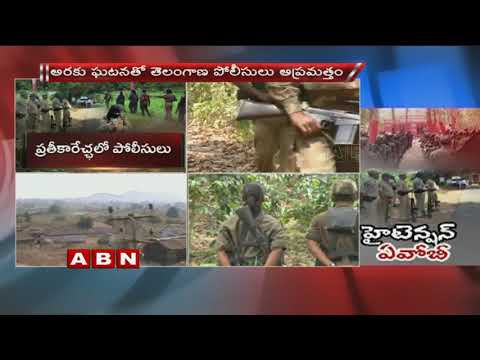 High Tension In Andhra-Odisha Border | Police Action Plans with CRPF Against Extremists