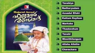 Hajarul Asvad - Mappilapattukal - Malayalam
