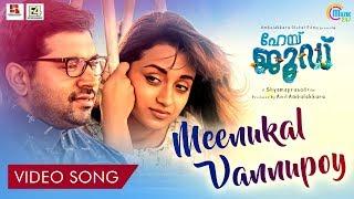 Hey Jude Malayalam Movie | Meenukal Song | Nivin Pauly, Trisha | Ousepachan | Shyamaprasad