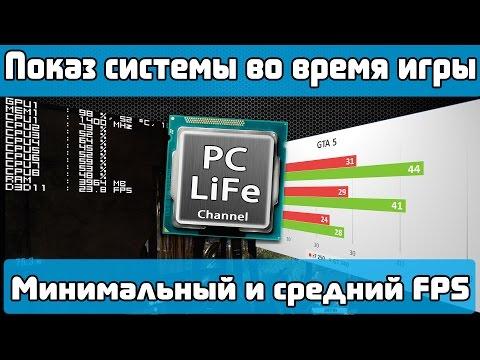 Как мониторить систему во время игры? Как узнать минимальный и средний FPS?
