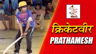 Prathamesh Parab Batting Video | Marathi Box Cricket League 2016 | 35% Kathavar Pass Movie