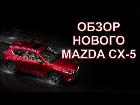 Первый обзор НОВОГО Mazda Сх-5