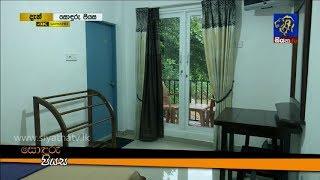 SODURU PIYASA - SiyathaTV | 2019.08.17