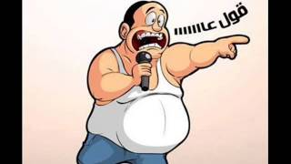 قول عاا egypt