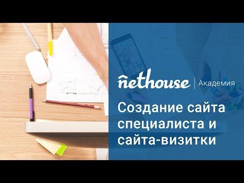 Nethouse.Академия: Создание сайта специалиста и сайта визитки