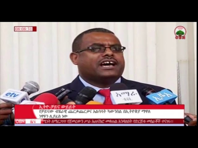 OBN Daily Ethiopian News September 13,2018