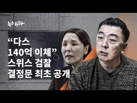 뉴스타파 - '다스 140억 이체' 스위스 검찰 결정문 최초공개