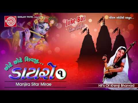 Gujarati Bhajan || Manjira Sitar Mirae ||khimji Bharvad video
