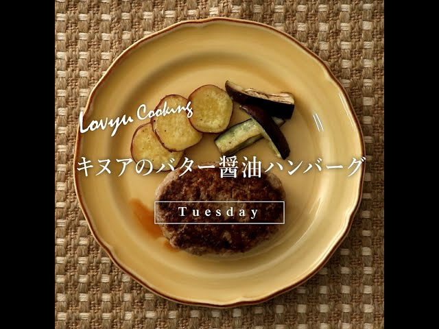 キヌアのバター醤油ハンバーグ