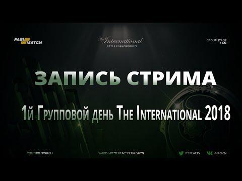 🤑 [RU] Первый игровой день #TI8   Group Stage   The International 2018 by @Tekcac