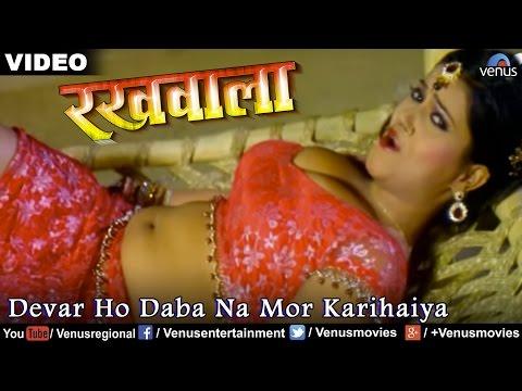 Devar ho Daba Na Mor Karihaiya (Rakhwala)