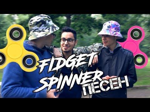 VENIM - FIDGET SPINNER ПЕСЕН (Official Music Video)