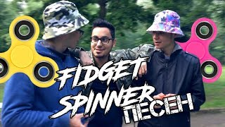 VENIM - FIDGET SPINNER ПЕСЕН (Official Music Video)