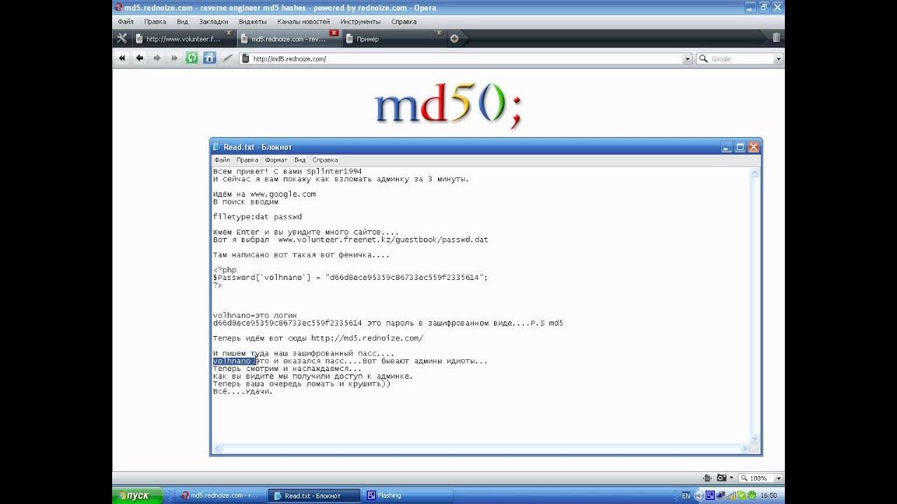 Взлом сайта школы.avi. Как взломать сайт, ICQ, скайп skype mail, почту avi