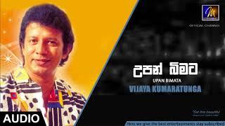 Upan Bimata - Vijaya kumarathunga