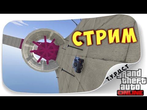 РАЗДАЧА ИГР!!! СГОРАЕМ НА КРИВЫХ КАРТАХ НА СТРИМЕ В GTA 5 Online