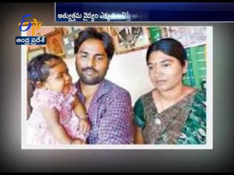 Babu Orders Officials to Provide Financial Aid to 8 Month Baby of Chittor