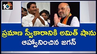 YS Jagan Meets Amit Shah And Invites To His Swearing-in Ceremony  News