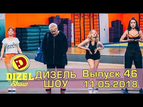 Дизель Шоу - 46 полный выпуск от 11.05.2018 | Лучшие приколы и красивые девушки на канале дизеля!